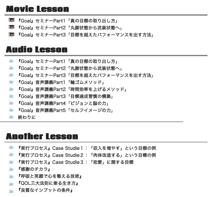 Goal_menu